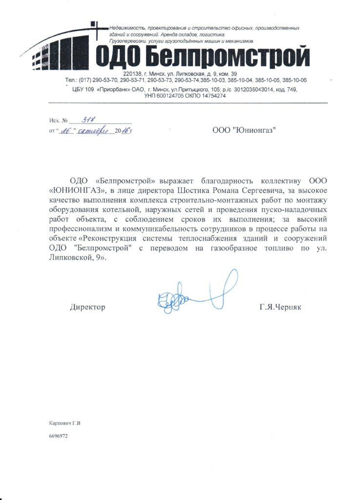 ОДО Белпромстрой