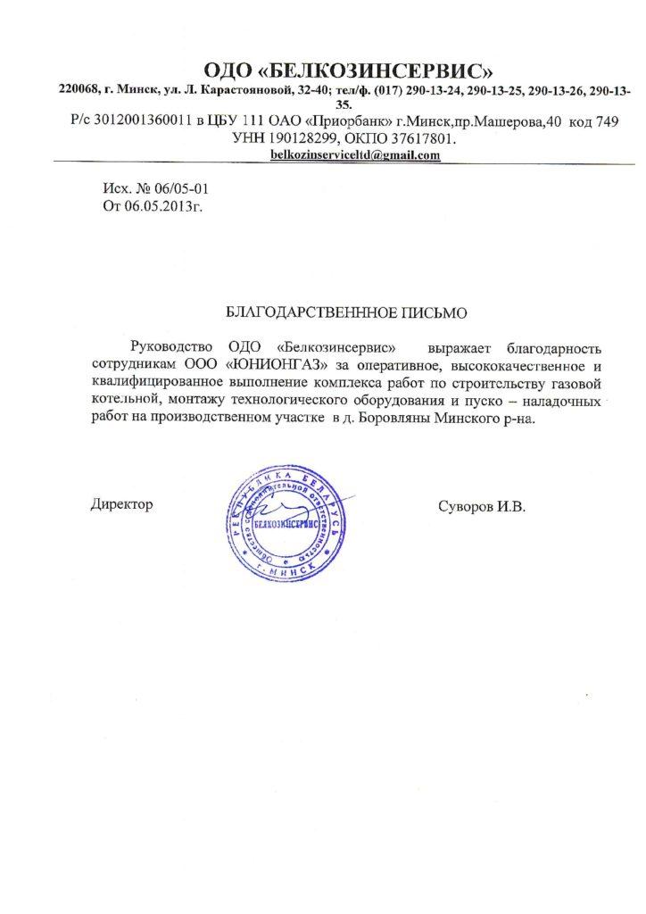 ОДО Белкозинсервис