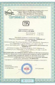 Сертификат на устройство кровель