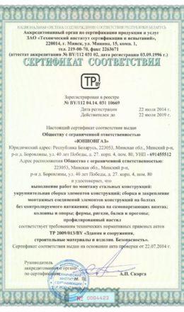 Сертификат на монтаж стальных конструкций