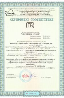 Сертификат на устройство изоляционных покрытий