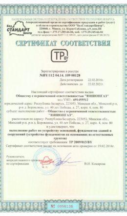 Сертификат на устройство оснований и фундаментов зданий