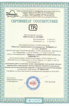 Сертификат на монтаж легких ограждений