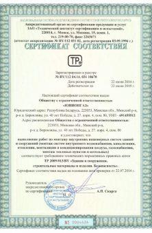 Сертификат на монтаж внутренних инженерных систем
