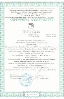 Сертификат на монтаж сборных железобетонных и бетонных конструкций