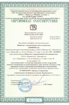 Сертификат на монтаж наружных сетей и сооружений
