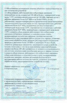 Лицензия от МЧС стр.4