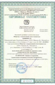 Сертификат на устройство дорожных одежд