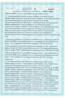 Лицензия от МЧС стр.5