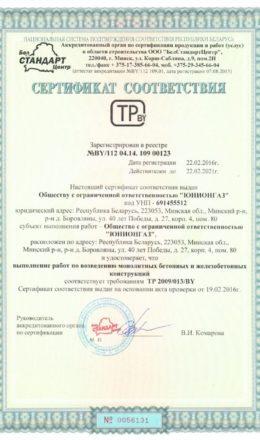 Сертификат на возведение монолитных конструкций