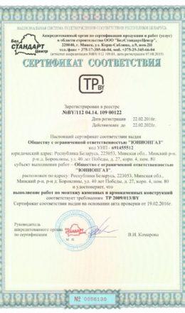 Сертификат на монтаж каменных и армокаменных конструкций