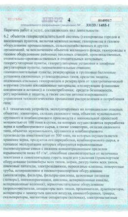Лицензия от МЧС стр.7