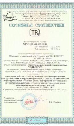 Сертификат на устройство тепловой изоляции