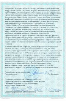 Лицензия от МЧС стр.8