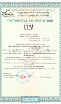 Сертификат на кровельные работы