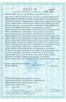 Лицензия от МЧС стр.9