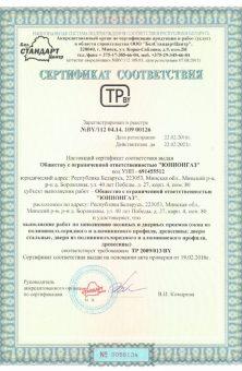 Сертификат на работы по заполнению оконных и дверных проемов