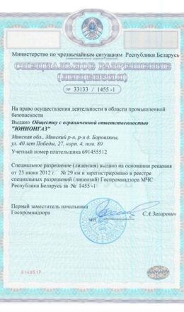 Лицензия от МЧС стр.1