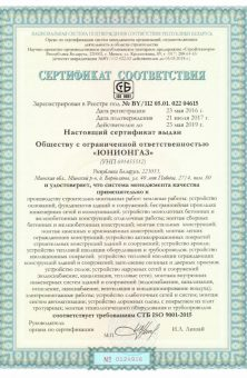Сертификат соответствия ISO 9001-2015 русск