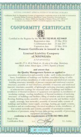 Сертификат соответствия ISO 9001-2015 англ