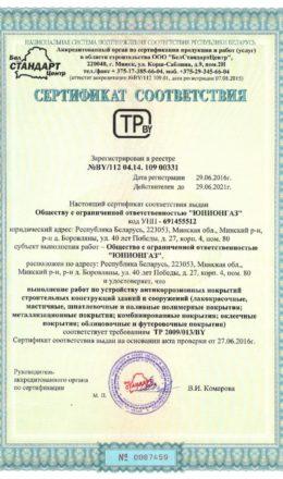 Сертификат на работы по устройство антикоррозионных покрытий