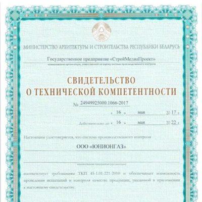 Свидетельство о тех. компетентности, стр 1