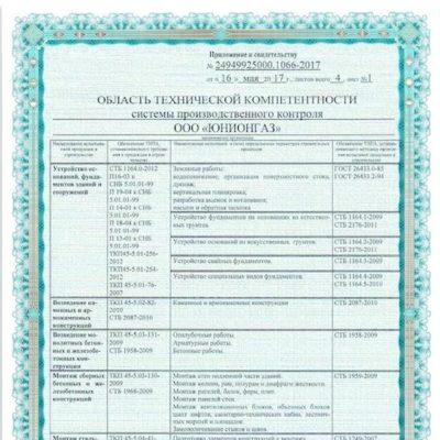Свидетельство о тех. компетентности, стр 4